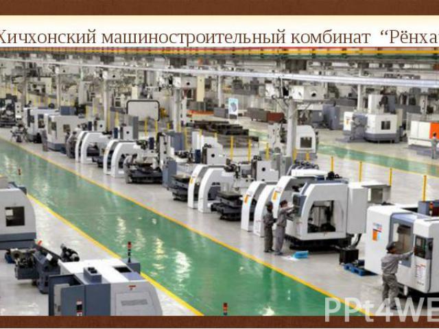 """Хичхонский машиностроительный комбинат """"Рёнха"""""""