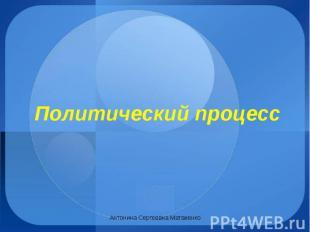 Политический процесс Антонина Сергеевна Матвиенко