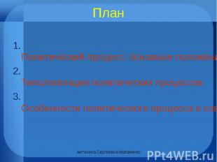 План 1. Политический процесс: основные положения. 2. Типологизация политических