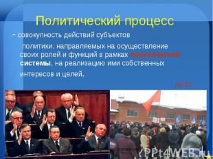 Политический процесс - совокупность действий субъектов политики, направляемых на