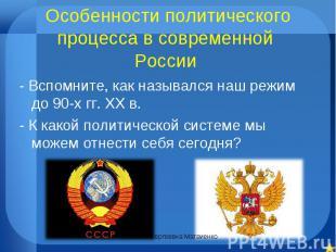 Особенности политического процесса в современной России - Вспомните, как называл