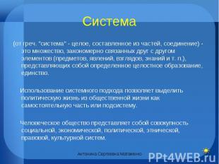 """Система (от греч. \""""система\"""" - целое, составленное из частей, соединение) - это"""