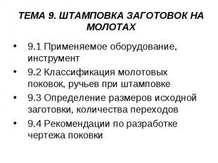 ТЕМА 9. ШТАМПОВКА ЗАГОТОВОК НА МОЛОТАХ 9.1 Применяемое оборудование, инструмент