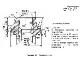 Технические условия: 1. НВ 229 2. Смещение штампов не более 0,2 мм 3. Класс точн