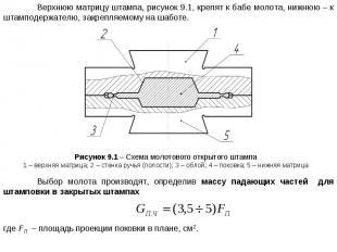 Верхнюю матрицу штампа, рисунок 9.1, крепят к бабе молота, нижнюю – к штамподерж