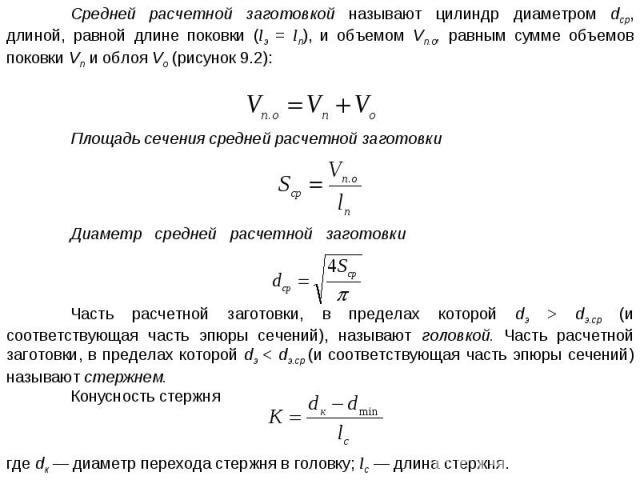 Средней расчетной заготовкой называют цилиндр диаметром dср, длиной, равной длине поковки (lэ = lп), и объемом Vп.о, равным сумме объемов поковки Vп и облоя Vо (рисунок 9.2): Площадь сечения средней расчетной заготовки Диаметр средней расчетной заго…