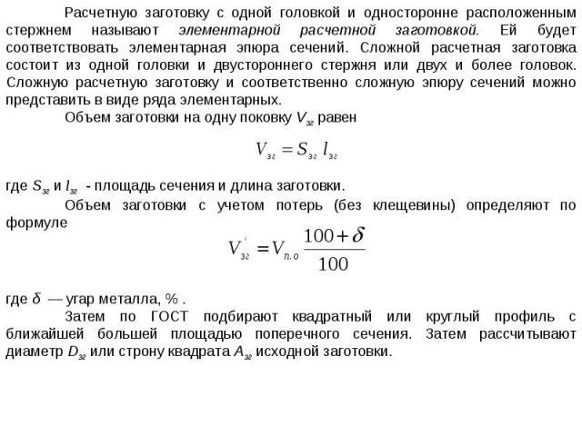 Расчетную заготовку с одной головкой и односторонне расположенным стержнем называют элементарной расчетной заготовкой. Ей будет соответствовать элементарная эпюра сечений. Сложной расчетная заготовка состоит из одной головки и двустороннего стержня …