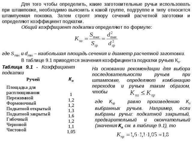 Для того чтобы определить, какие заготовительные ручьи использовать при штамповке, необходимо выяснить к какой группе, подгруппе и типу относится штампуемая поковка. Затем строят эпюру сечений расчетной заготовки и определяют коэффициент подкатки. О…