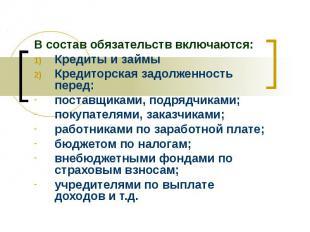 В состав обязательств включаются: Кредиты и займы Кредиторская задолженность пер