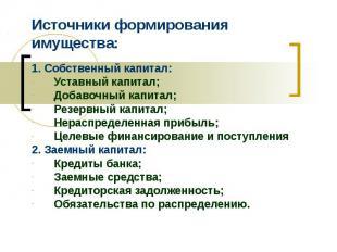 Источники формирования имущества: 1. Собственный капитал: Уставный капитал; Доба