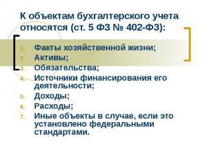 К объектам бухгалтерского учета относятся (ст. 5 ФЗ № 402-ФЗ): Факты хозяйственн