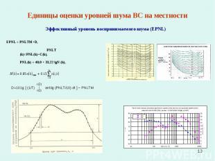 * Единицы оценки уровней шума ВС на местности Эффективный уровень воспринимаемог