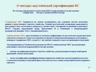 * О методах акустической сертификации ВС Все методы определения соответствия (МО