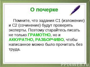 О почерке Помните, что задания С1 (изложение) и С2 (сочинение) будут проверять э