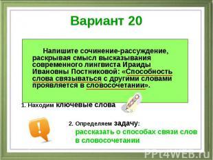 Вариант 20 Напишите сочинение-рассуждение, раскрывая смысл высказывания современ