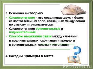 3. Вспоминаем теорию Словосочетание – это соединение двух и более самостоятельны