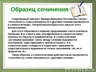 Образец сочинения Современный лингвист Ираида Ивановна Постникова считает: «Спос