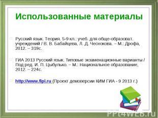 Использованные материалы Русский язык. Теория. 5-9 кл.: учеб. для обще-образоват