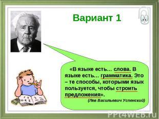 Вариант 1 «В языке есть… слова. В языке есть… грамматика. Это – те способы, кото