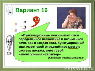 Вариант 16 «Пунктуационные знаки имеют своё определённое назначение в письменной