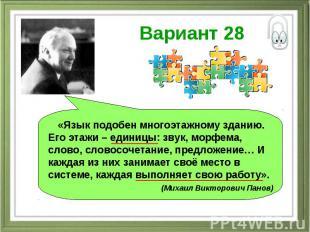 Вариант 28 «Язык подобен многоэтажному зданию. Его этажи – единицы: звук, морфем