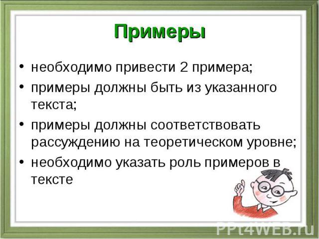 Примеры необходимо привести 2 примера; примеры должны быть из указанного текста; примеры должны соответствовать рассуждению на теоретическом уровне; необходимо указать роль примеров в тексте