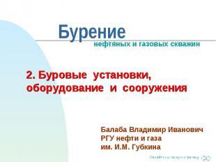 Балаба Владимир Иванович РГУ нефти и газа им. И.М. Губкина 2. Буровые установки,
