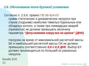 Согласно п. 2.5.6. правил ПБ 08-624-03 сумма статических и динамических нагрузок