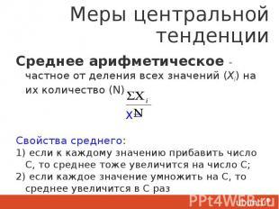 Меры центральной тенденции Среднее арифметическое - частное от деления всех знач