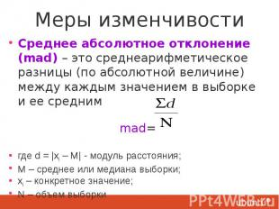 Меры изменчивости Среднее абсолютное отклонение (mad) – это среднеарифметическое