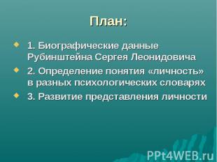 План: 1. Биографические данные Рубинштейна Сергея Леонидовича 2. Определение пон