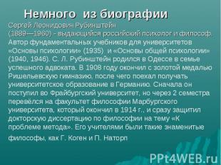 Немного из биографии Сергей Леонидович Рубинштейн (1889—1960) - выдающийся росси