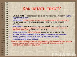 Как читать текст? Бахтин М.М. («Эстетика словесного творчества») говорил о двух