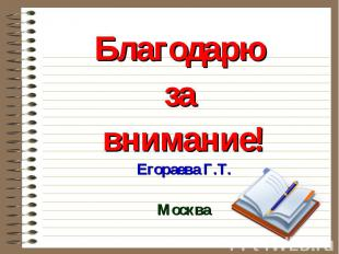Благодарю за внимание! Егораева Г.Т. Москва