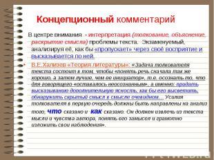 Концепционный комментарий В центре внимания - интерпретация (толкование, объясне
