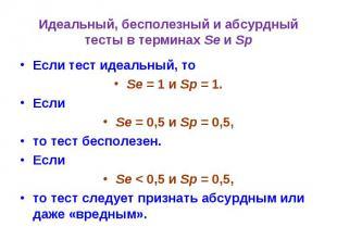 Идеальный, бесполезный и абсурдный тесты в терминах Se и Sp Если тест идеальный,