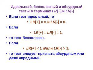 Идеальный, бесполезный и абсурдный тесты в терминах LR[+] и LR[-] Если тест идеа