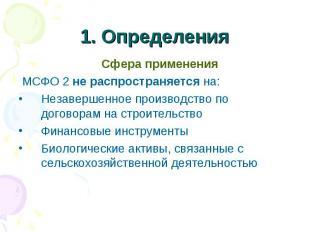 1. Определения Сфера применения МСФО 2 не распространяется на: Незавершенное про