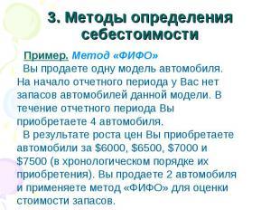 3. Методы определения себестоимости Пример. Метод «ФИФО» Вы продаете одну модель