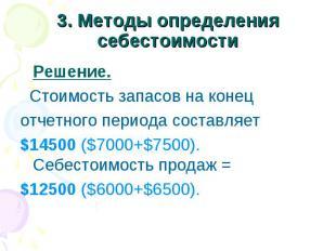 3. Методы определения себестоимости Решение. Стоимость запасов на конец отчетног