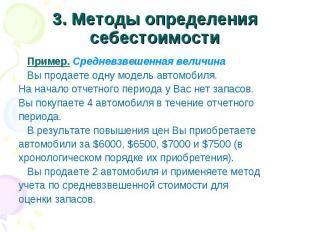 3. Методы определения себестоимости Пример. Средневзвешенная величина Вы продает