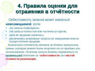 4. Правила оценки для отражения в отчётности Себестоимость запасов может оказать