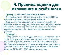 4. Правила оценки для отражения в отчётности Пример 1. Чистая стоимость продажи