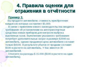 4. Правила оценки для отражения в отчётности Пример 3. Вы продаете автомобили, с