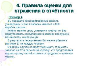 4. Правила оценки для отражения в отчётности Пример 4 Вы продаете консервированн