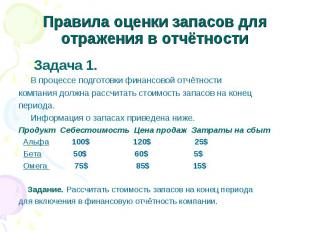 Правила оценки запасов для отражения в отчётности Задача 1. В процессе подготовк