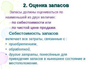 2. Оценка запасов Запасы должны оцениваться по наименьшей из двух величин: - по