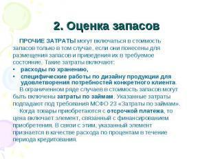 2. Оценка запасов ПРОЧИЕ ЗАТРАТЫ могут включаться в стоимость запасов только в т