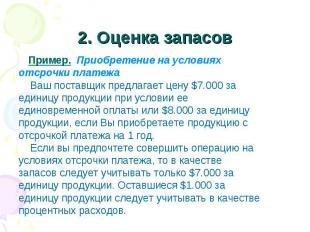 2. Оценка запасов Пример. Приобретение на условиях отсрочки платежа Ваш поставщи