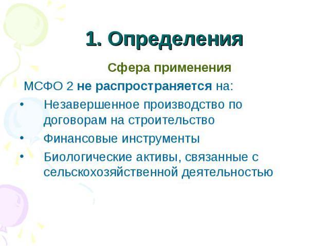 1. Определения Сфера применения МСФО 2 не распространяется на: Незавершенное производство по договорам на строительство Финансовые инструменты Биологические активы, связанные с сельскохозяйственной деятельностью